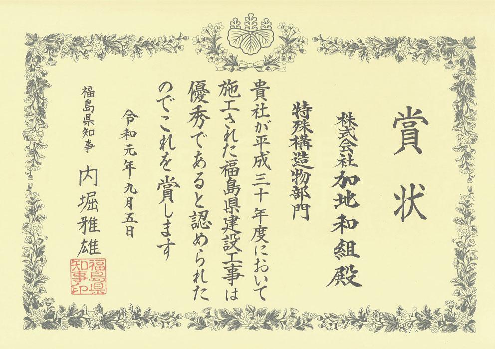 福島県優良工事表彰状