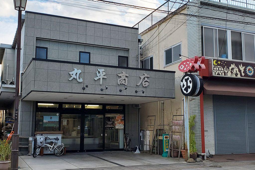 丸平商店新築工事