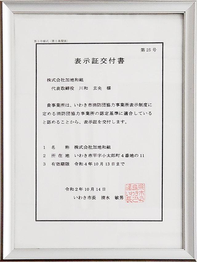 消防団協力事業所表示証の交付