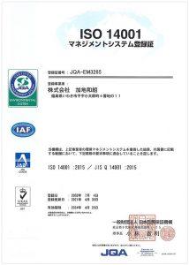 ISO14001マネジメントシステム登録証