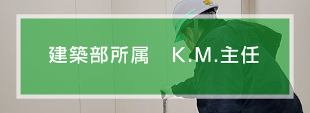 建築部所属K.M.主任